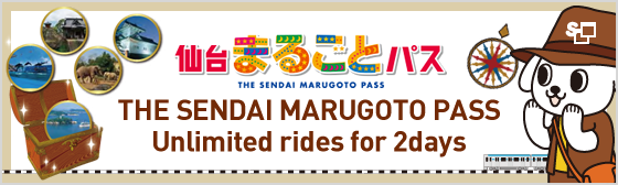 仙台まるごとパス THE SENDAI MARUGOTO PASS THE SENDAI MARUGOTO PASS Unlimited rides for 2days