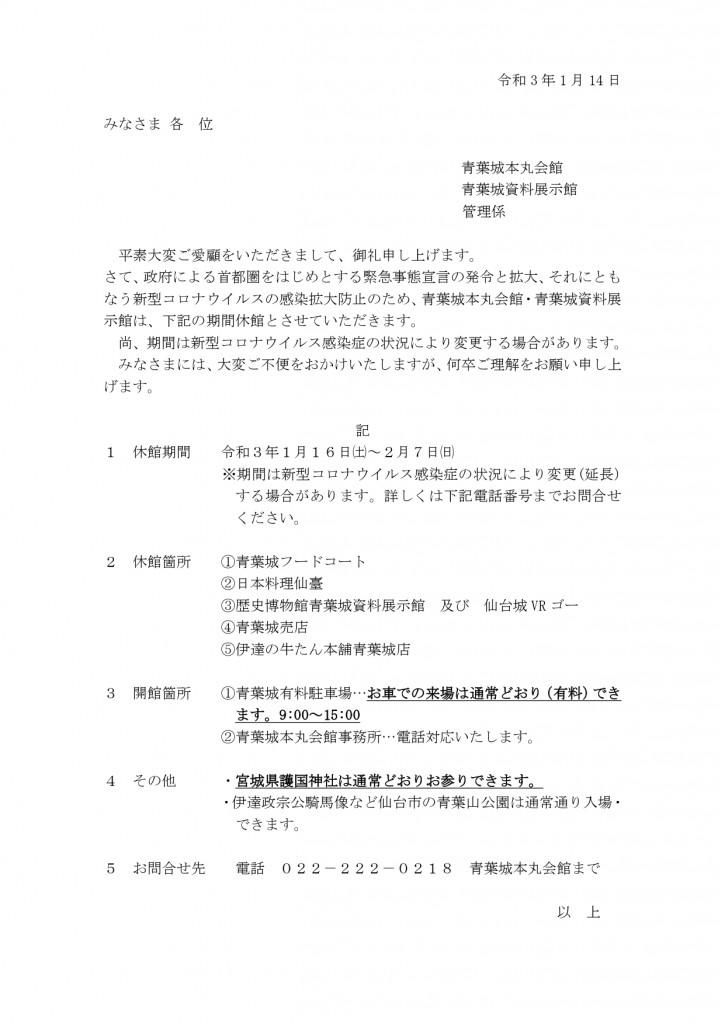2021.1.14青葉城本丸会館・青葉城資料展示館臨時休館のお知らせ_page-0001